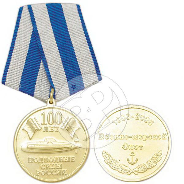 Медаль 100 лет подводным силам россии коллекции старинных монет