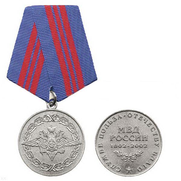 Медаль 200 лет мвд россии цена коник польский