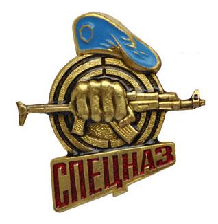Значок Спецназ (кулак с автоматом), голубой берет - Военный резерв