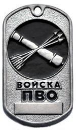 жетоны вс россии